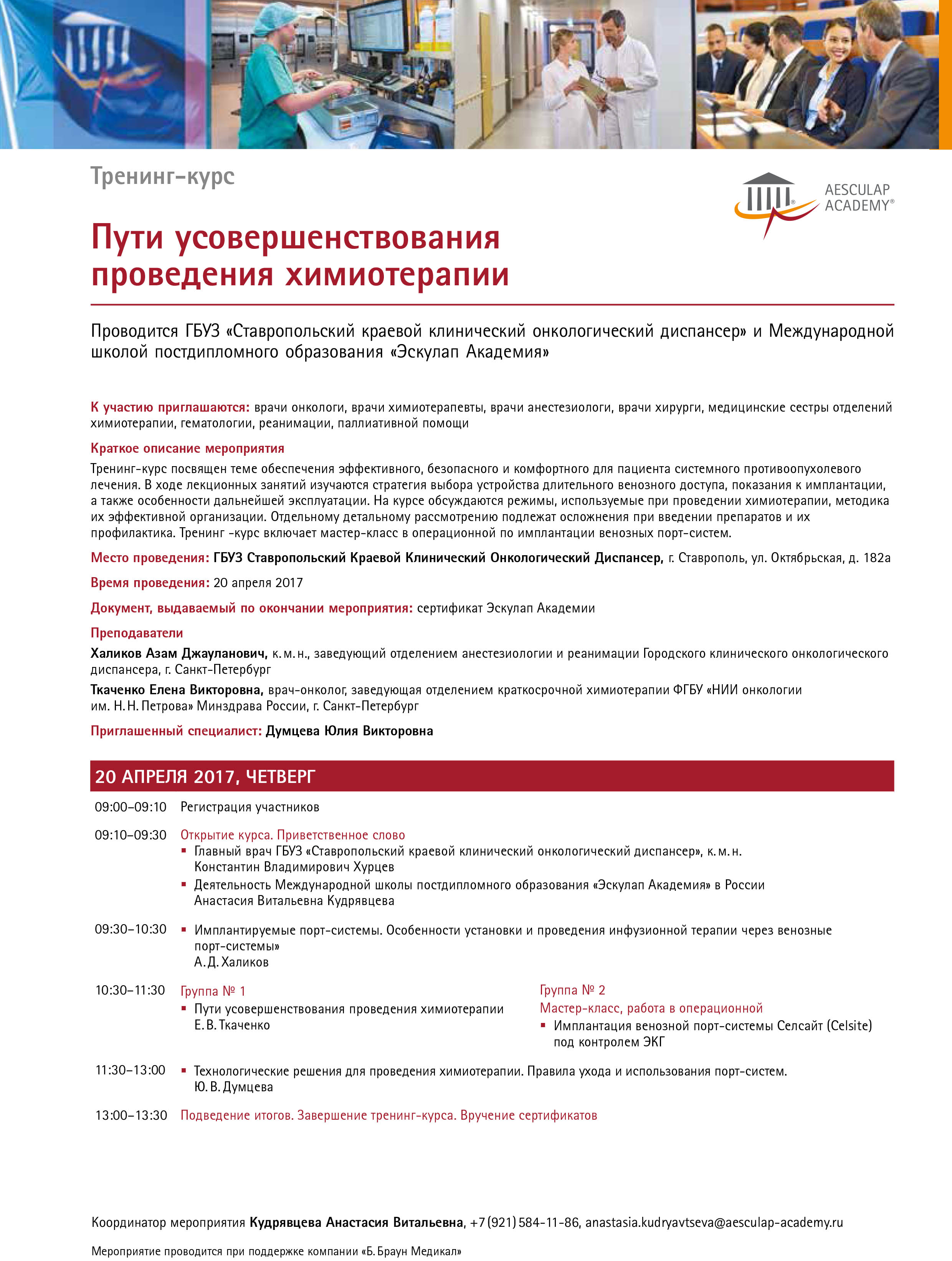 Program. Stavropol. 20.04.17. Chemo